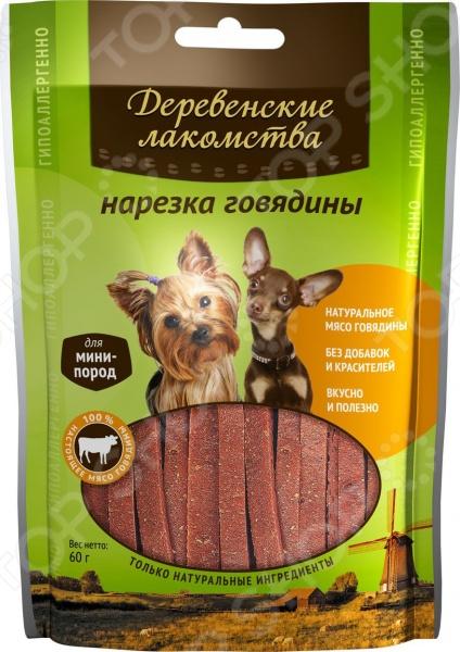 Лакомство для собак мелких пород Деревенские лакомства «Нарезка говядины»