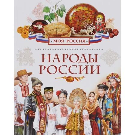 Купить Народы России