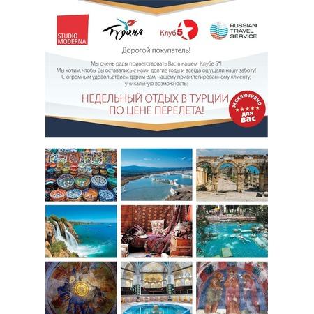 Купить Сертификат: Путешествие в Турцию-осень 2019