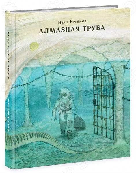 Произведения отечественных писателей Нигма 978-5-4335-0413-4 Алмазная труба