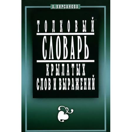 Купить Толковый словарь крылатых слов и выражений