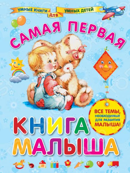 Развитие от 0 до 3 лет Эксмо 978-5-699-89961-6 Самая первая книга малыша