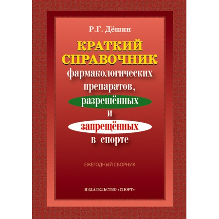 Купить Краткий справочник фармакологических препаратов, разрешенных и запрещенных в спорте