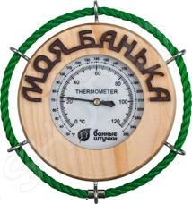 Термометр для бани и сауны Банные штучки «Моя банька»