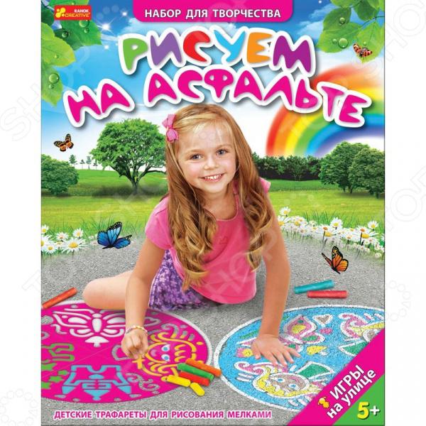 Набор для детского творчества Ранок «Рисуем на асфальте» набор для детского творчества ранок фоторамочка 2 в 1 настроение и принцесса