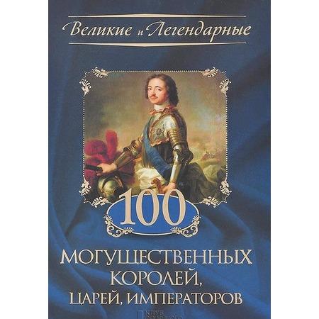 Купить 100 могущественных королей, царей, императоров