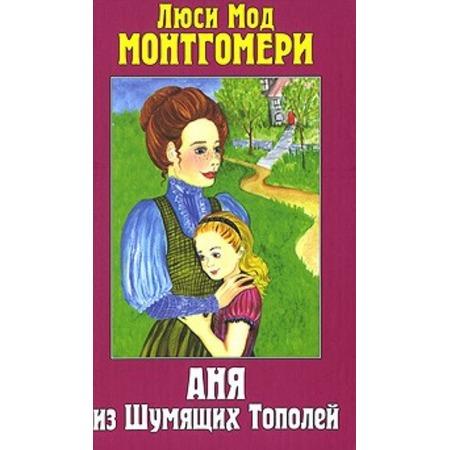 Купить Аня из Шумящих Тополей