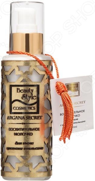 Восхитительное молочко для тела с цветами апельсина Beauty Style Argana Secret