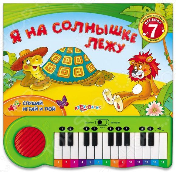 Я на солнышке лежу. Книжка-пианино Книжки со звуковым модулем Азбукварик 9785906764379 /