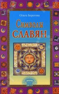 Книга дает возможность по-новому взглянуть на славянскую древнюю культуру. Огромное значение в языческие времена имел символ, именно он зачастую нес в себе основную смысловую нагрузку в магическом и жреческом искусстве. Ведь символ - это не просто значок или украшение на посохе волхва, идоле, обрядовой посуде или иной вещи, а совокупность сакральных смыслов, магических эффектов, многотысячелетних трудов древних гениев, формировавших сей знак. Проще говоря, символ в язычестве славян несет в себе прежде всего магическую нагрузку, а уже только в самую последнюю очередь - эстетическую. Символ применялся для воздействий на мир, преобразования его. Многие символы являются оберегами, отвращающими темные силы хаоса, иные способствуют причинению вреда. Читатель не только узнает много нового о бытовых и культурных обычаях наших предков, но и найдет объяснение многим приметам и верованиям сегодняшнего дня.