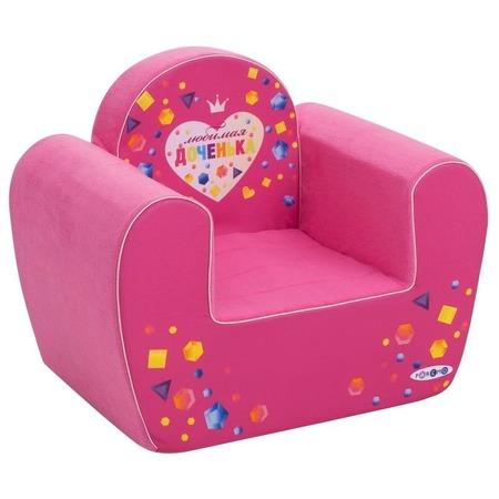 Купить Кресло детское игровое PAREMO «Любимая Доченька»