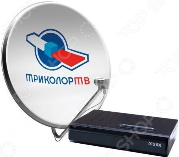 Комплект спутникового телевидения Триколор ТВ Full HD DTS 53L приемник цифрового телевидения сигнал hd 200
