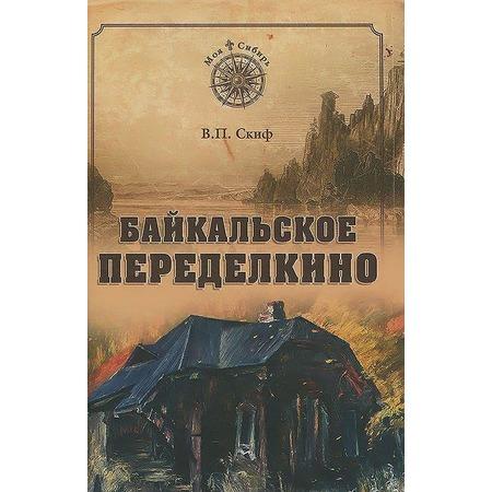 Купить Байкальское Переделкино