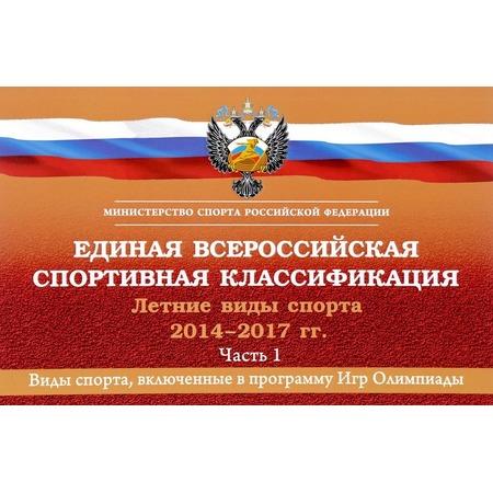 Купить Единая всероссийская спортивная классификация 2014-2017. Часть 1. Летние виды спорта