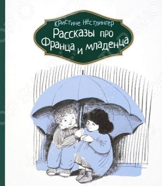 Произведения зарубежных писателей КомпасГид 978-5-00083-207-3 Рассказы про Франца и младенца