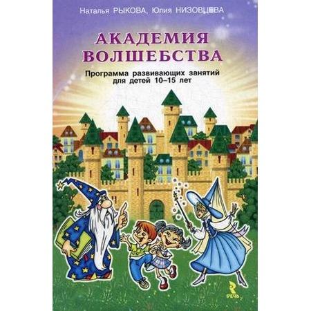 Купить Академия волшебства. Программа развивающих занятий для детей 10-15 лет