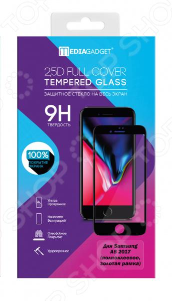 Стекло защитное 2.5D Media Gadget полноклеевое для Samsung A5 2017 стекло защитное 3d media gadget полноклеевое для samsung galaxy s9 plus