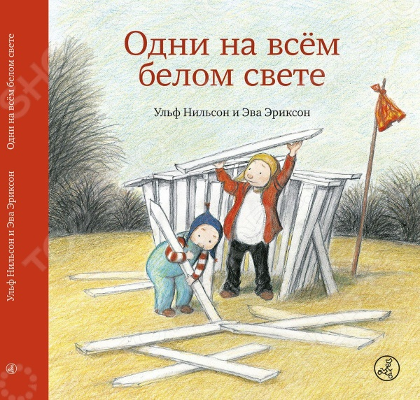 Произведения зарубежных писателей Самокат 978-5-91759-479-8 Один на всем белом свете