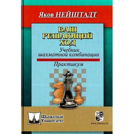 Купить Ваш решающий ход. Учебник шахматной комбинации. Практикум