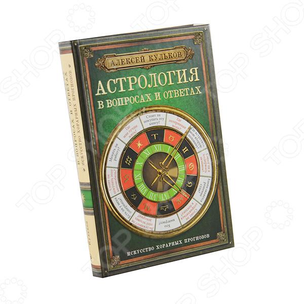 Что вы знаете об астрологии Помимо колонок гороскопов в журналах и интернете, существуют индивидуальные карты, способные рассказать о вашем характере ! , неплохо, но это лишь малая толика от великой науки астрологии! В этой книге, написанной живым и современным языком, астролог и писатель Алексей Кульков предлагает познакомиться с малоизвестной, но очень увлекательной и полезной в повседневных делах, ветвью науки о звездах астрологией вопросов или хорарной астрологией. Любит ли он она меня Стоит ли мне отправляться в поездку Как найти потерянную вещь Заслуживает ли этот человек доверия . Благодаря этой методике читатель сможет находить четкие и верные ответы на самые разные вопросы.А практикующих астрологов ждёт масса полезной информации: впервые все методы хорарной астрологии структурированы в целостную и эффективную рабочую систему.