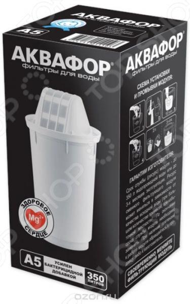 цена на Комплект модулей сменных фильтрующих Аквафор А5