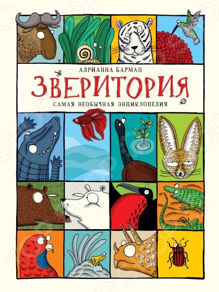 Животные. Растения. Природа Росмэн 978-5-353-07857-9 Зверитория. Самая необычная энциклопедия