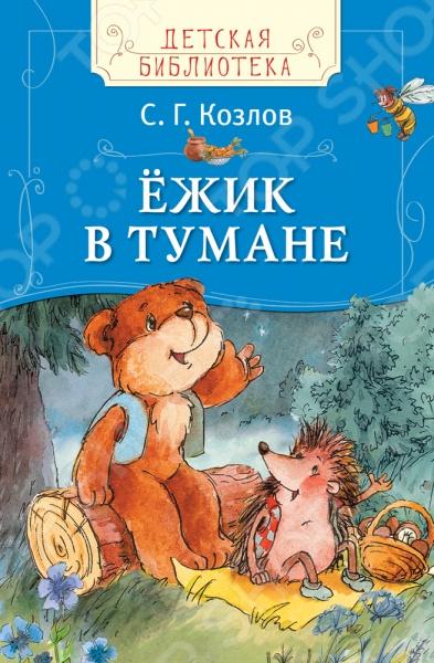 Сказки русских писателей Росмэн 978-5-353-07831-9 Ежик в тумане