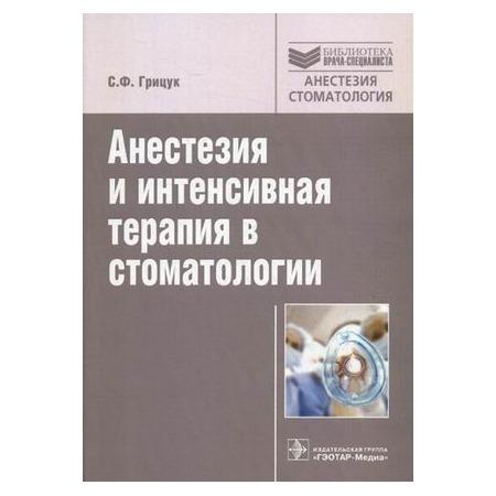 Купить Анестезия и интенсивная терапия в стоматологии