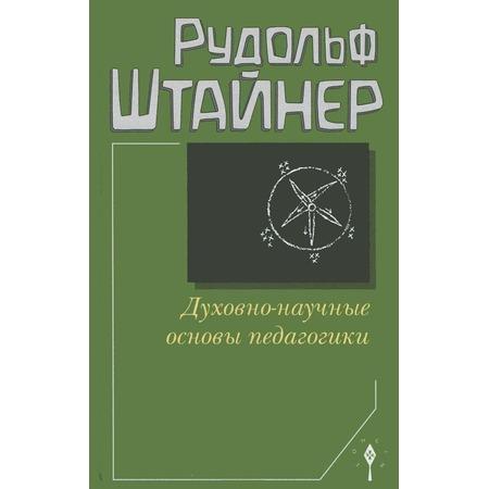 Купить Духовно-научные основы педагогики