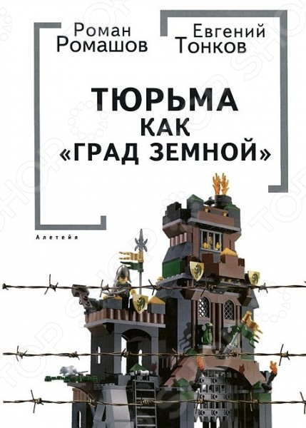 В книге анализируется феномен тюрьмы в контексте юридико-культурологического подхода. Показываются модели соотношения и взаимного влияния государства, общества, личности в сфере пенитенциарных отношений. Обосновывается новая межотраслевая нормативная общность пенитенциарное право, с последующей характеристикой его структуры, источников, места и роли в системе современного российского и международного права. Книга адресована научным сотрудникам, преподавателям, аспирантам, студентам юридических вузов, а также всем интересующимся проблемами пенитенциарного права и пенитенциарной безопасности.