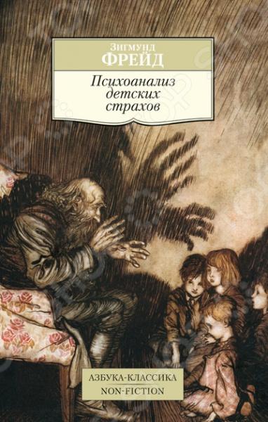 Толкование сновидений , Введение в психоанализ , Я и Оно , Психопаталогия обыденной жизни , Тотем и табу - значение этих и других работ знаменитого австрийского психолога и психиатра Зигмунда Фрейда для многих областей современных научных знаний неоценимо, а читательский интерес к ним не угасает. В настоящем издании представлены наиболее значительные работы Фрейда по психоанализу детских неврозов: Анализ фобии одного пятилетнего мальчика и Из истории одного инфантильного невроза , обнажившие сексуальную составляющую жизни ребенка и вызвавшие бурю протестов в момент появления. Эти работы примечательны тем, что перед читателем разворачивается сам процесс исследования, открывается лаборатория мысли Фрейда.