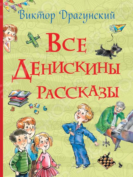 Книги Росмэн 978-5-353-08431-0 виктор драгунский шляпа гроссмейстера
