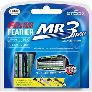 Сменные кассеты Feather F-System MR3 Neo. Количество: 5 comfortable colorful feather pattern square shape pillowcase