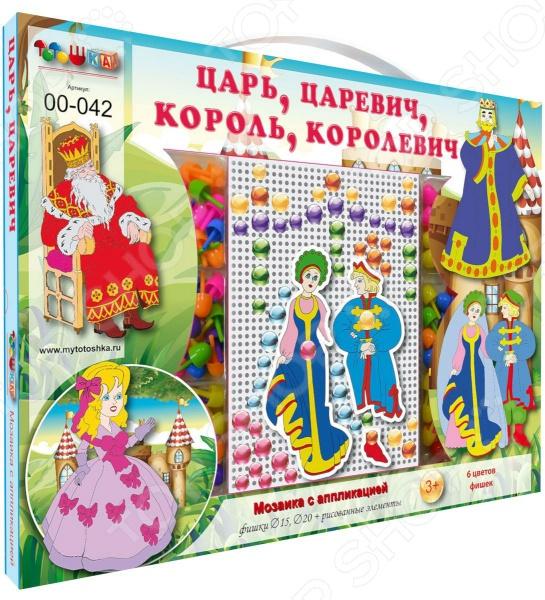 Мозаика с аппликацией Тотошка «Царь, Царевич, Король, Королевич»