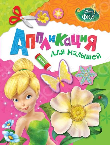 Disney. Феи. Аппликация для малышей Оригами. Поделки из бумаги Росмэн 978-5-353-07504-2 /