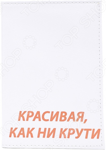 Обложка для автодокументов кожаная Mitya Veselkov «Красивая, как ни крути» [free shipping] 2015 new arrival fashion female 1 4 years child love baby cashmere long sleeved jacket trousers leisure suit
