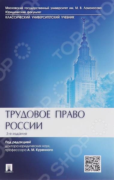 Трудовое право в России. Учебник