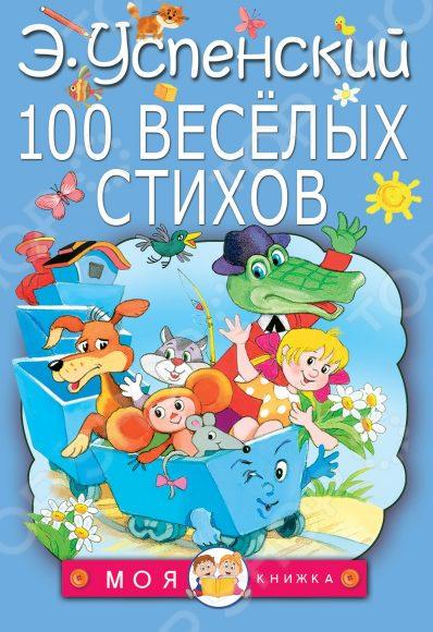 100 веселых стихов