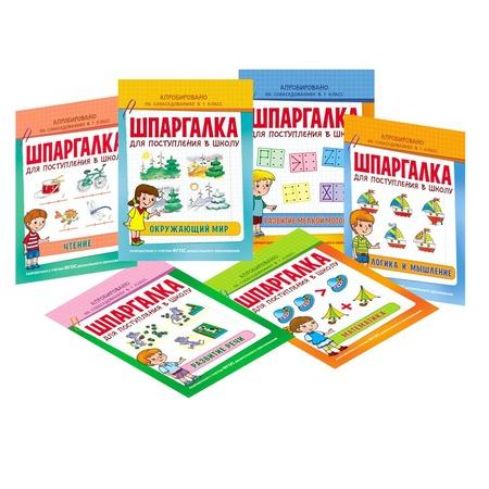 Купить Шпаргалка для поступления в школу (комплект из 6 книг)