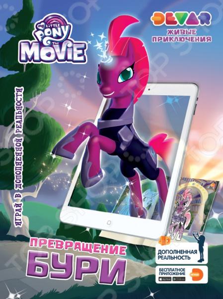 Мой Маленький Пони в кино. Превращение Бури