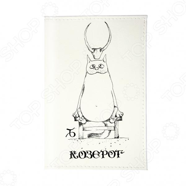 Фото - Обложка для паспорта Mitya Veselkov «Знак зодиака: Козерог» OZAM429 конструктор знаки зодиака водолей avtoys