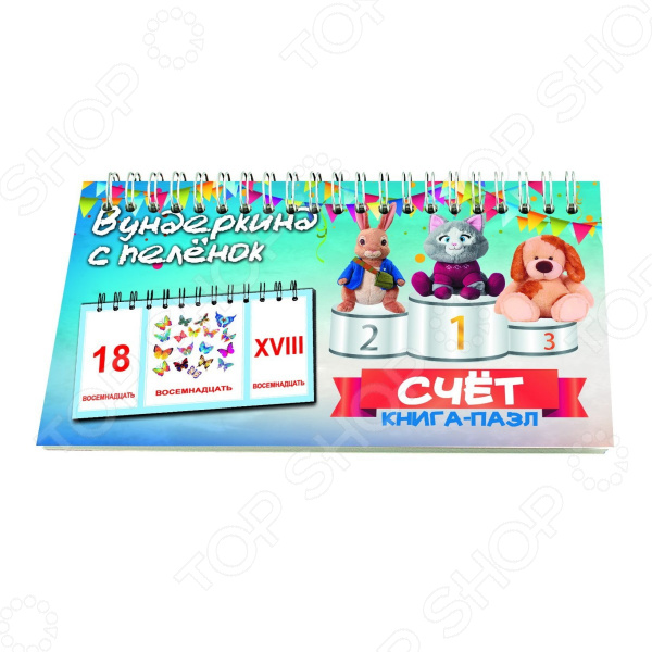 Книга-пазл обучающая Вундеркинд с пеленок «Счет» книга пазл обучающая вундеркинд с пеленок кто как одет