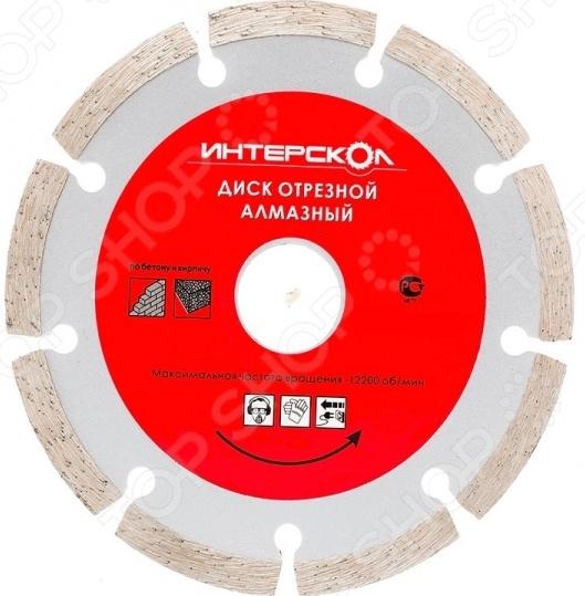 Диск отрезной алмазный по бетону Интерскол 2070923000000 отрезной диск интерскол алмазный 230x22 2x7 по бетону 2070923000000