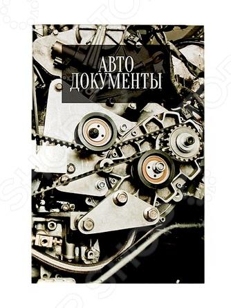 Обложка для автодокументов Mitya Veselkov «Мотор»