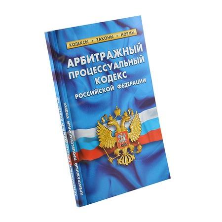 Купить Арбитражный процесуальный кодекс Российской Федерации