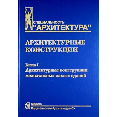 Купить Архитектурные конструкции. Книга 1. Архитектурные конструкции малоэтажных жилых зданий