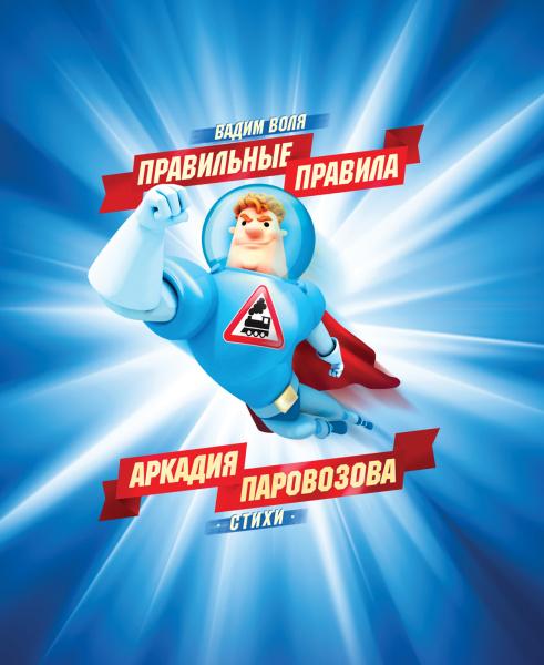 Правильные правила Аркадия Паровозова    /