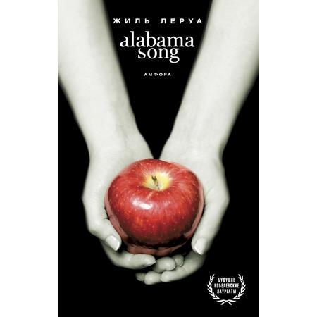 Купить Alabama Song