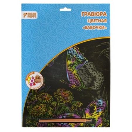 Купить Гравюра маленькая с пластиковым штихелем Color Puppy «Бабочки» 95257