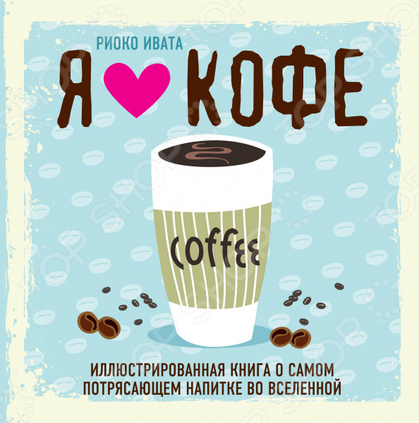 Если кофе - это напиток, без которого вы не представляете свою жизнь, то эта книга для вас! С помощью рисунков, инфографики и веселых комиксов вы узнаете: - 10 кофейных мифов - лучшее время для употребления кофе - как кофе влияет на нашу работоспособность - невероятные факты о кофеине и многое другое! Прочтение этой книги лучше всего проходит в компании чашечки ароматного эспрессо.